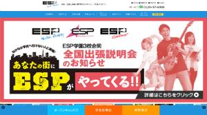 ESPミュージカルアカデミー_サイトキャプチャ画像