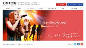 日本工学院ミュージックカレッジ_サイトキャプチャ画像