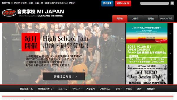 音楽学校 MI JAPANHPキャプチャ