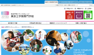 東京工学院_サイトキャプチャ画像