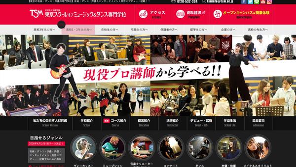 東京スクールオブミュージック&ダンス専門学校HPキャプチャ