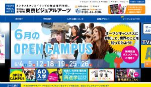 東京ビジュアルアーツ_サイトキャプチャ画像