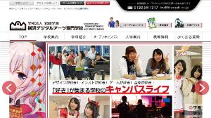 横浜デジタルアーツ_サイトキャプチャ画像